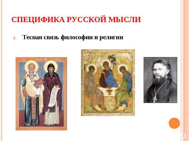 Тесная связь философии и религии Тесная связь философии и религии