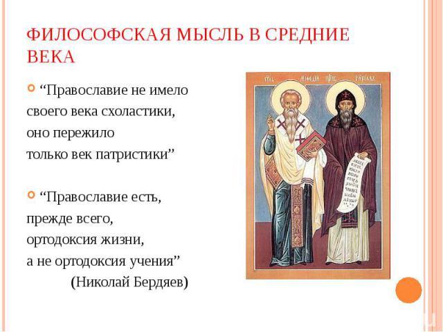 """""""Православие не имело """"Православие не имело своего века схоластики, оно пережило только век патристики"""" """"Православие есть, прежде всего, ортодоксия жизни, а не ортодоксия учения"""" (Николай Бердяев)"""