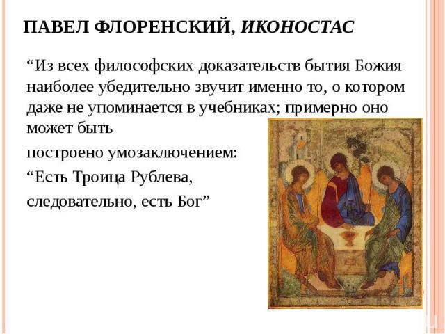 """""""Из всех философских доказательств бытия Божия наиболее убедительно звучит именно то, о котором даже не упоминается в учебниках; примерно оно может быть """"Из всех философских доказательств бытия Божия наиболее убедительно звучит именно то, о котором …"""