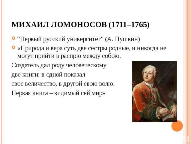 """""""Первый русский университет"""" (A. Пушкин) """"Первый русский университет"""" (A. Пушкин) «Природа и вера суть две сестры родные, и никогда не могут прийти в распрю между собою. Создатель дал роду человеческому две книги: в одной показал свое величество, в …"""