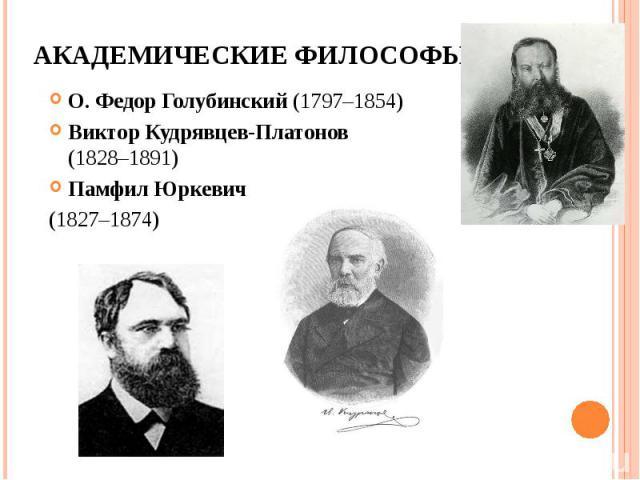 О. Федор Голубинский (1797–1854) О. Федор Голубинский (1797–1854) Виктор Кудрявцев-Платонов (1828–1891) Памфил Юркевич (1827–1874)