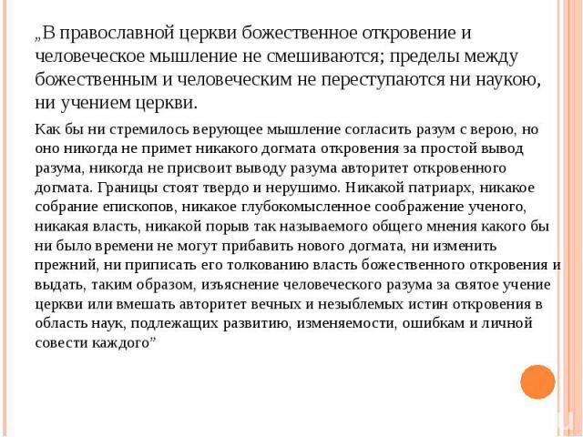 """""""В православной церкви божественное откровение и человеческое мышление не смешиваются; пределы между божественным и человеческим не переступаются ни наукою, ни учением церкви. """"В православной церкви божественное откровение и человеческое мышление не…"""