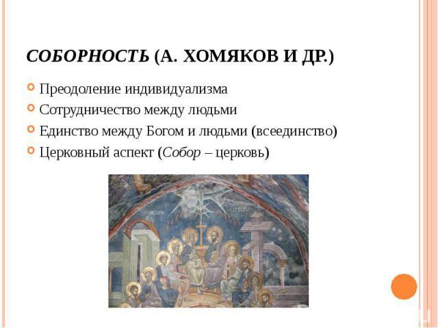 Преодоление индивидуализма Преодоление индивидуализма Сотрудничество между людьми Единство между Богом и людьми (всеединство) Церковный аспект (Собор – церковь)