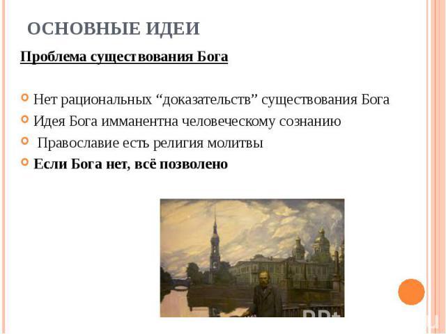 """Проблема существования Бога Проблема существования Бога Нет рациональных """"доказательств"""" существования Бога Идея Бога имманентна человеческому сознанию Православие есть религия молитвы Если Бога нет, всё позволено"""