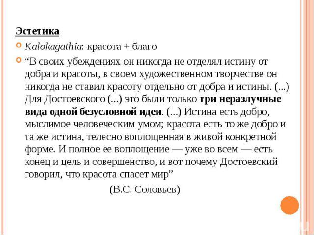 """Эстетика Kalokagathia: красота + благо """"В своих убеждениях он никогда не отделял истину от добра и красоты, в своем художественном творчестве он никогда не ставил красоту отдельно от добра и истины. (...) Для Достоевского (...) это были только три н…"""
