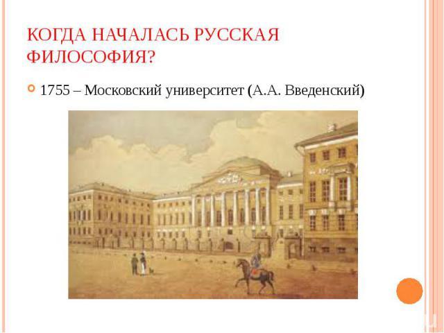 1755 – Московский университет (А.А. Введенский) 1755 – Московский университет (А.А. Введенский)