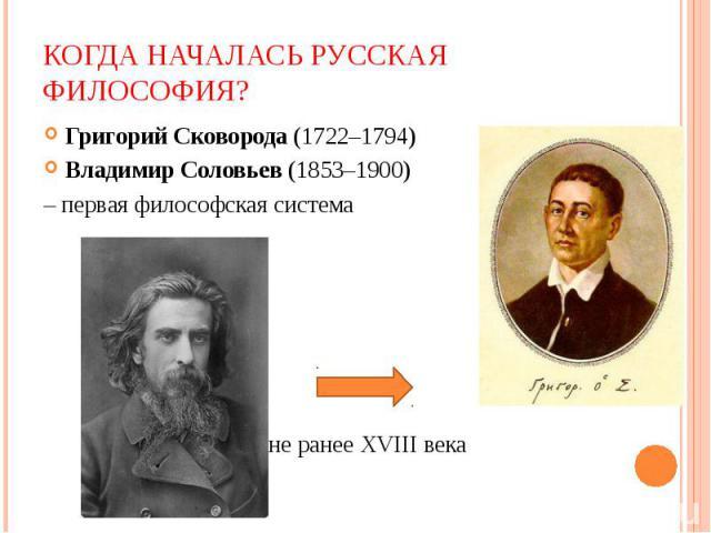 Григорий Сковорода (1722–1794) Григорий Сковорода (1722–1794) Владимир Соловьев (1853–1900) – первая философская система не ранее XVIII века century