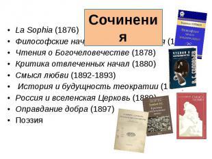 La Sophia (1876) La Sophia (1876) Философские начала цельного знания (1877) Чтен