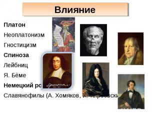 Платон Платон Неоплатонизм Гностицизм Спиноза Лейбниц Я. Бёме Немецкий романтизм