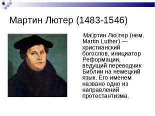 Мартин Лютер (1483-1546) Ма ртин Лю тер (нем. Martin Luther) — христианский бого