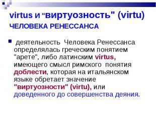 """virtus И """"виртуозность"""" (virtu) ЧЕЛОВЕКА РЕНЕССАНСА деятельность Челов"""