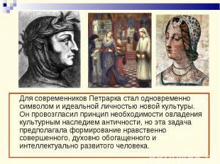 Для современников Петрарка стал одновременно символом и идеальной личностью ново