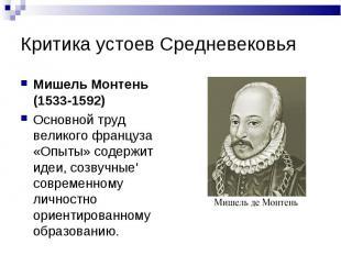 Критика устоев Средневековья Мишель Монтень (1533-1592) Основной труд великого ф
