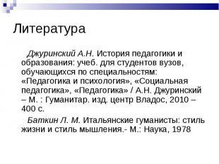 Литература Джуринский А.Н. История педагогики и образования: учеб. для студентов