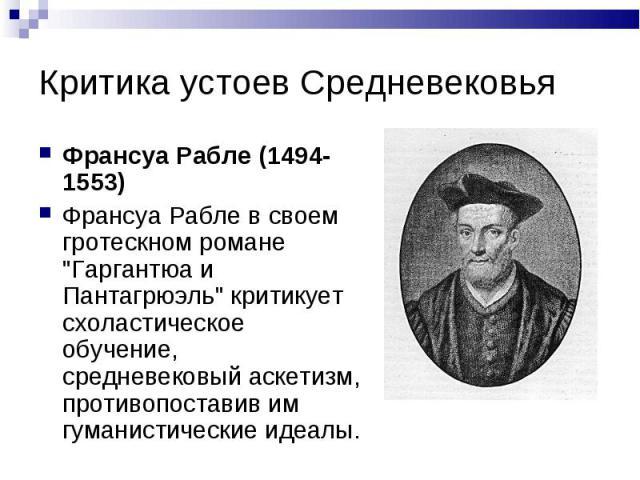 """Франсуа Рабле (1494-1553) Франсуа Рабле (1494-1553) Франсуа Рабле в своем гротескном романе """"Гаргантюа и Пантагрюэль"""" критикует схоластическое обучение, средневековый аскетизм, противопоставив им гуманистические идеалы."""