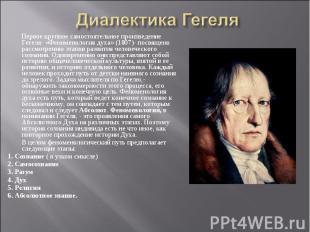 Первое крупное самостоятельное произведение Гегеля- «Феноменология духа» (1807)-