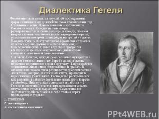 Феноменология является наукой об исследование форм сознания в их диалектическом