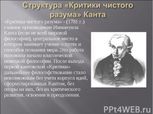 «Критика чистого разума» - (1781 г.) главное произведение Иммануила Канта (если