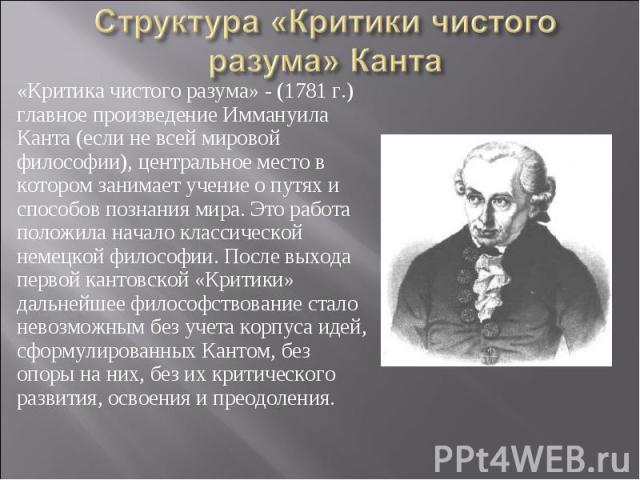 «Критика чистого разума» - (1781 г.) главное произведение Иммануила Канта (если не всей мировой философии), центральное место в котором занимает учение о путях и способов познания мира. Это работа положила начало классической немецкой философии. Пос…