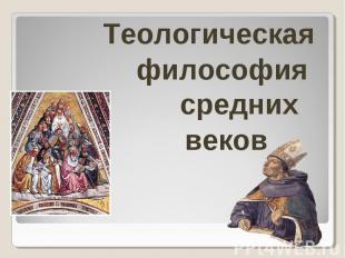 Теологическая Теологическая философия средних веков
