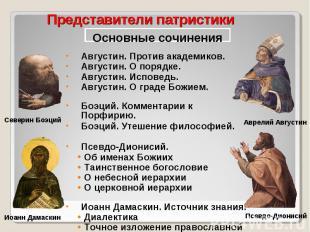 Августин. Против академиков. Августин. Против академиков. Августин. О порядке. А