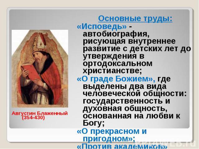Августин Блаженный (354-430)