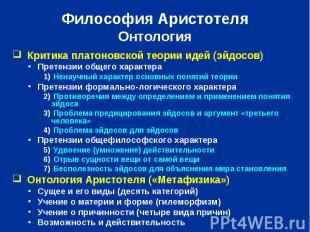 Критика платоновской теории идей (эйдосов) Критика платоновской теории идей (эйд