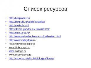http://beaplanet.ru/ http://beaplanet.ru/ http://biouroki.ru/guide/botanika/ htt