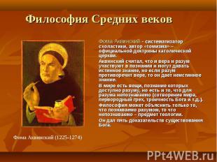 Фома Аквинский - систематизатор схоластики, автор «томизма» – официальной доктри