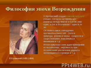 Н.Кузанский создал пантеистическое учение, согласно которому нет разницы между м