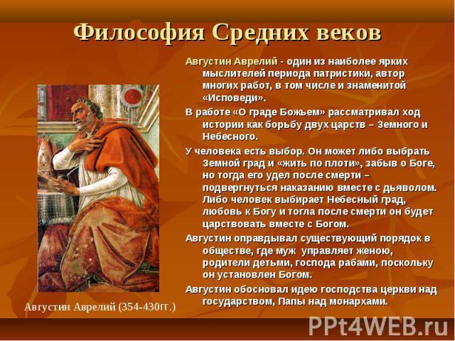 Августин Аврелий - один из наиболее ярких мыслителей периода патристики, автор многих работ, в том числе и знаменитой «Исповеди». Августин Аврелий - один из наиболее ярких мыслителей периода патристики, автор многих работ, в том числе и знаменитой «…