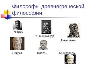 Философы древнегреческой философии Фалес Анаксимандр Анаксимен Сократ Платон Ари