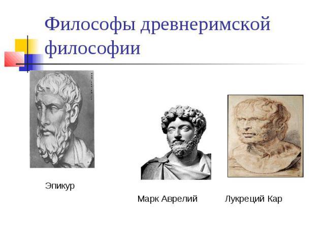 Философы древнеримской философии Эпикур Марк Аврелий Лукреций Кар