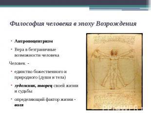 Философия человека в эпоху Возрождения Антропоцентризм Вера в безграничные возмо