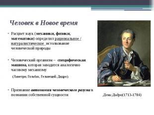 Человек в Новое время Расцвет наук (механики, физики, математики) определил раци