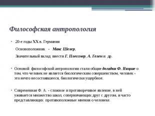 Философская антропология 20-е годы ХХ в. Германия Основоположник - Макс Шелер, З