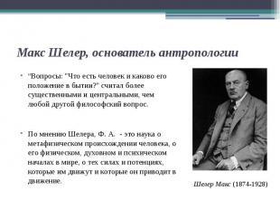 """Макс Шелер, основатель антропологии """"Вопросы: """"Что есть человек и како"""