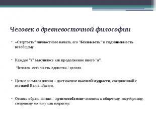 """Человек в древневосточной философии «Стертость"""" личностного начала, его &qu"""