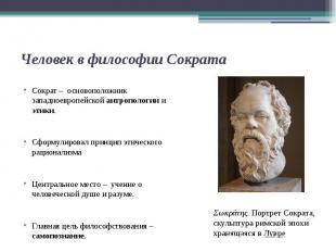 Человек в философии Сократа Сократ – основоположник западноевропейской антрополо