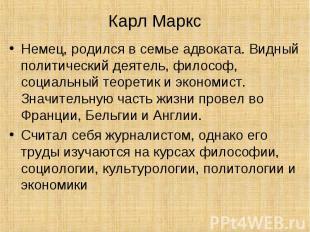 Карл Маркс Немец, родился в семье адвоката. Видный политический деятель, философ