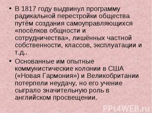 В 1817 году выдвинул программу радикальной перестройки общества путём создания с