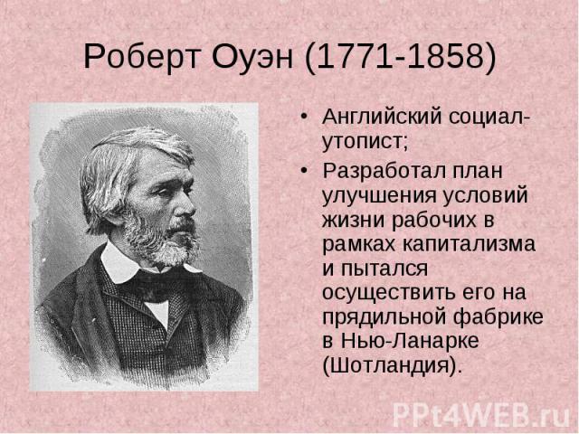 Роберт Оуэн (1771-1858)