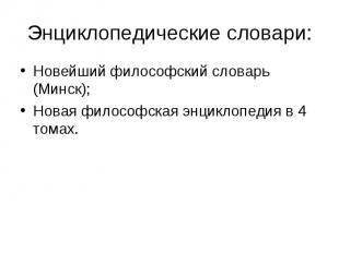 Энциклопедические словари: Новейший философский словарь (Минск); Новая философск