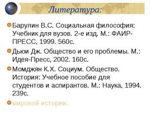 Барулин В.С. Социальная философия: Учебник для вузов. 2-е изд. М.: ФАИР-ПРЕСС, 1