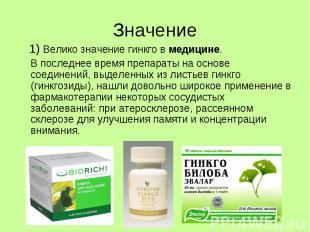 Значение 1) Велико значение гинкго в медицине. В последнее время препараты на ос