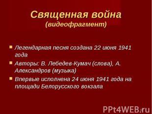 Легендарная песня создана 22 июня 1941 года Авторы: В. Лебедев-Кумач (слова), А.