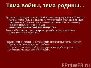 Русская литература периода ВОВ стала литературой одной темы – войны, темы Родины