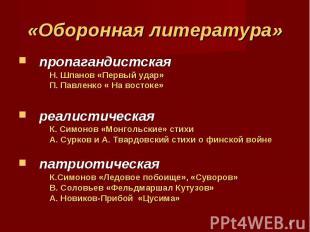 пропагандистская пропагандистская Н. Шпанов «Первый удар» П. Павленко « На восто