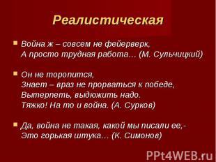 Война ж – совсем не фейерверк, А просто трудная работа… (М. Сульчицкий) Он не то