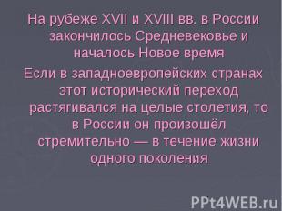 На рубеже XVII и XVIII вв. в России закончилось Средневековье и началось Новое в